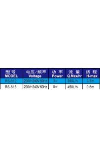 Аквариумный фильтр RS-613